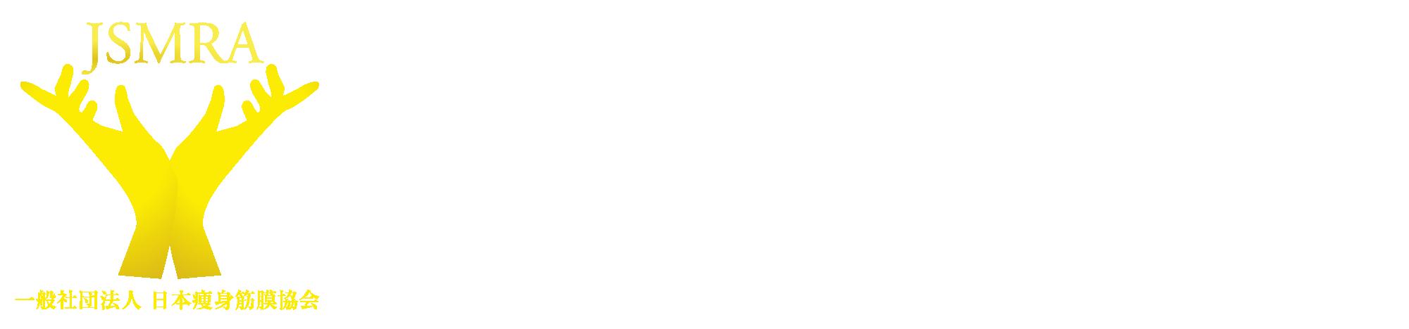 日本痩身筋膜協会
